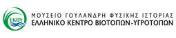 Ελληνικό Κέντρο Βιοτόπων - Υγροτόπων