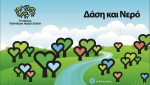 Λογότυπο για την Παγκόσμια Ημέρα Δασοπονίας