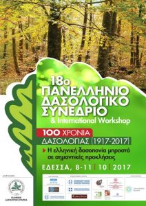 18th Hellenic Foresters Congress