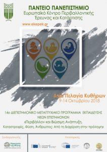 Αφίσα του 14ου Διεπιστημονικού Μεταπτυχιακού Προγράμματος Εκπαίδευσης Νέων Επιστημόνων