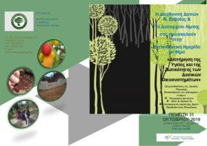 Εξώφυλλο προγράμματος-πρόσκλησης ημερίδας