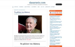 Εικόνα αναδημοσίευσης άρθρου για τον Σ. Ντάφη στο dasarxeio.com