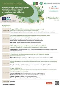 Πρόγραμμα διαδικτυακού σεμιναρίου για την προσαρμογή της διαχείρισης των δασών στην κλιματική αλλαγή.